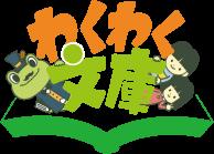 わくわく文庫:読書感想文コンクール 参加!!