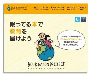 ブック・バトン・プロジェクトHP