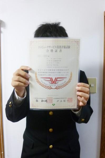 【CS検定】3級合格おめでとう!