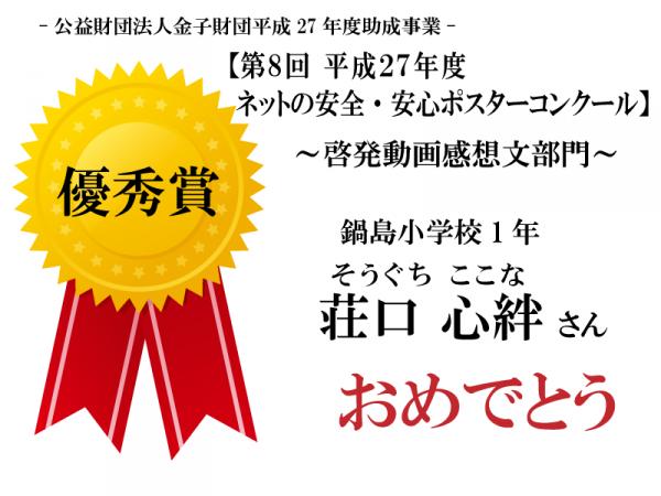 《優秀賞受賞》おめでとうございます