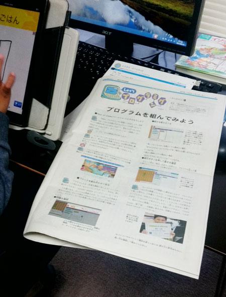 毎日小学生新聞 『Let's プログラミング』