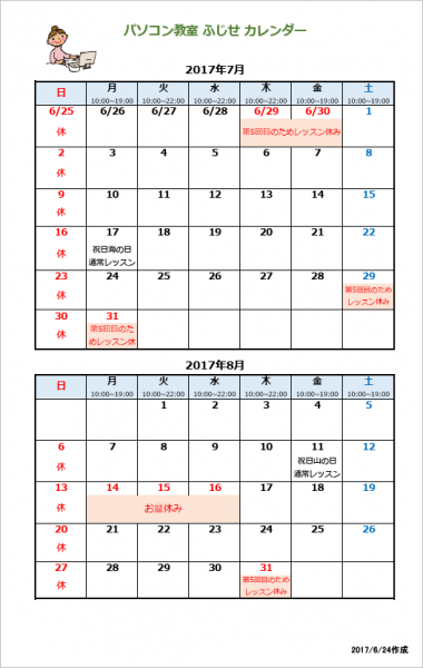 2017年7月・8月(3)