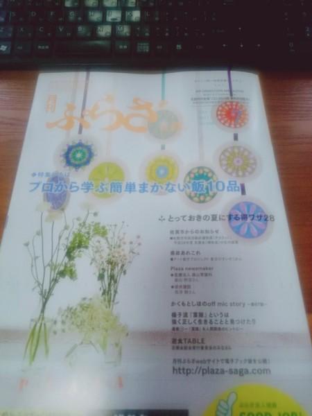 月刊ぷらざ 7月号に掲載!!