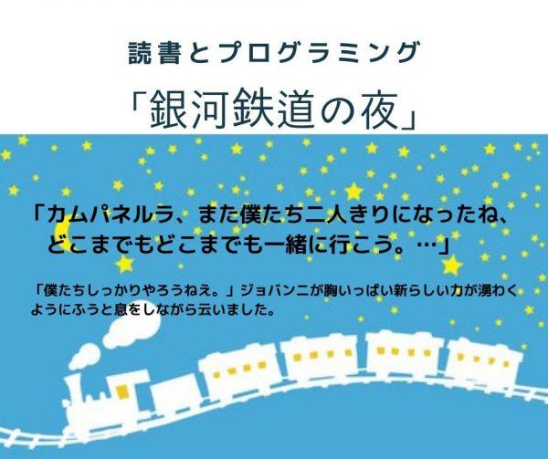 銀河 鉄道 の 夜 読書 感想 文