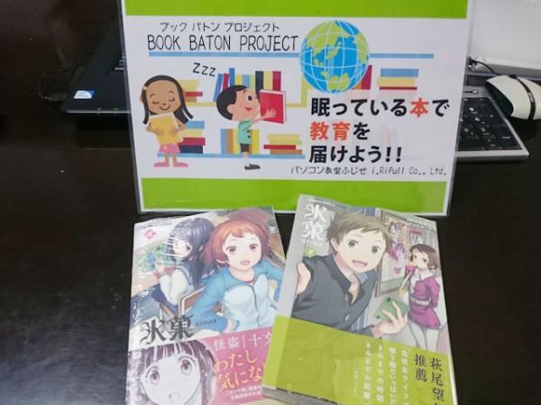 【ブック・バトン・プロジェクト@パソコン教室ふじせ】に寄付ありがとうございます!