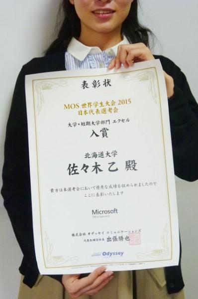 「MOS世界学生大会2015」のエクセル部門入賞!!