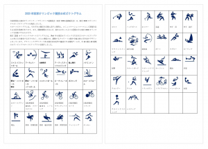 オリンピックピクトグラム