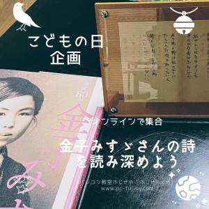 【オンラインで集合】金子みすゞさんの詩を読み深めよう