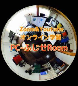 Zoom ふじせRoom オープンします☆