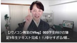 Vlog第3回「簿記一年生テキスト完成」