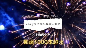 Vlog#004 動画テキスト1000本超えました🎊