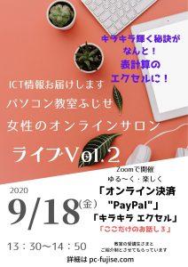 ふじせICT女性のオンラインサロン Zoomライブ 第2回 開催決定!