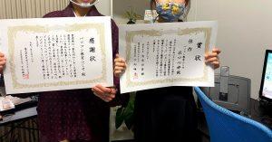 第9回わくわく文庫読書感想コンクール 受賞