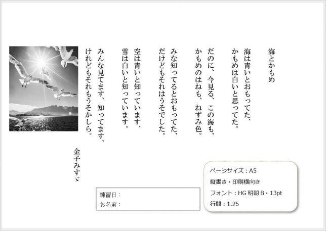 金子みすゞさんの詩「海とかもめ」