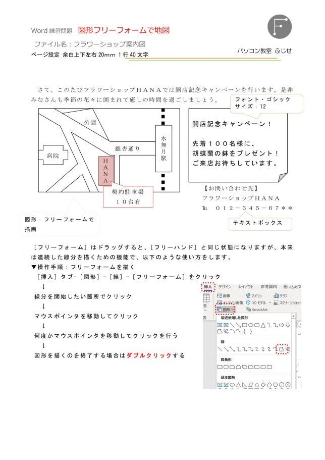図形で地図応用1