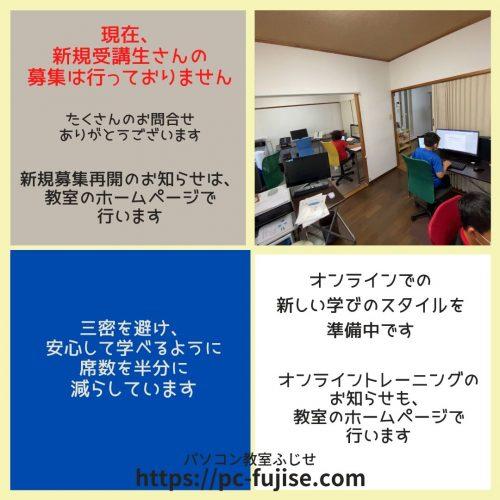 パソコン教室ふじせ<br /> withコロナ
